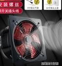 工業排氣扇廚房家用衛生間強力抽風機油煙窗式管道排風扇6/8/10寸 【優樂美】