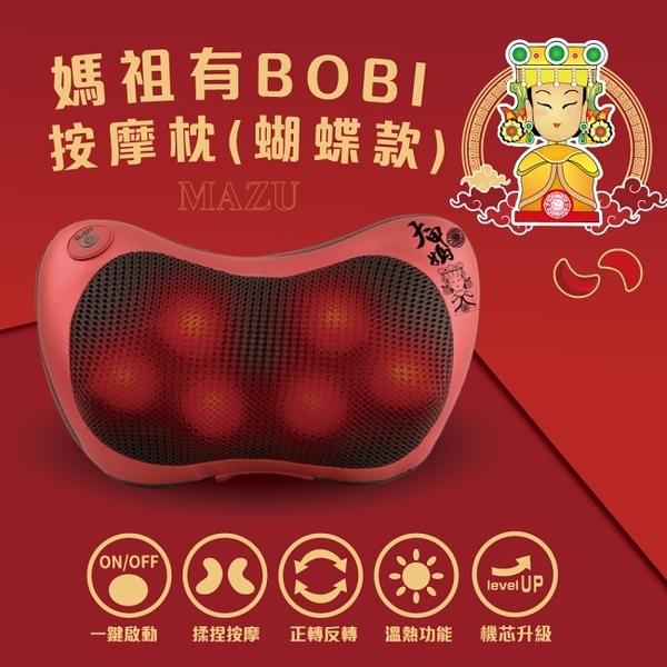 【康生x大甲鎮瀾宮 限量聯名款】媽祖有BOBI按摩枕(蝴蝶款)紅CON-1866