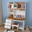 台式電腦桌帶書櫃書架 地中海風格一米二家用書桌 組合一體學習桌QM 依凡卡時尚