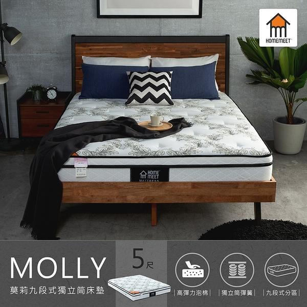 【Home Meet】莫莉九段式獨立筒床墊/雙人5尺/H&D東稻家居