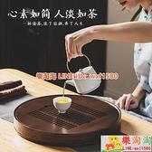 茶盤家用簡易小茶海儲水式竹制茶座圓形大茶托茶臺干泡臺茶具托盤【樂淘淘】