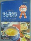 【書寶二手書T3/養生_YEL】醫生沒教的1001飲食宜忌_漢宇國際