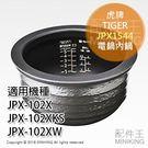 【配件王】日本代購 TIGER 虎牌 JPX1544 電鍋 內鍋 5.5合 6人份 適用 JPX-102X