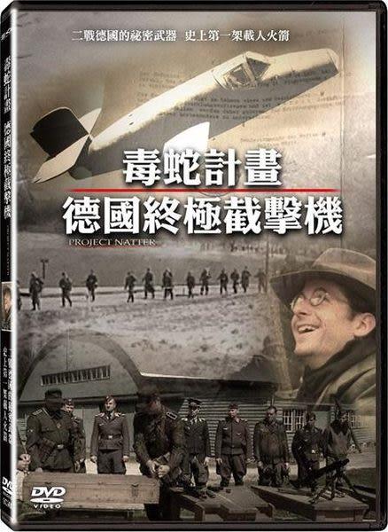 毒蛇計畫 德國終極截擊機 DVD (音樂影片購)