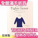 【小福部屋】日本製 TIGHTS INNER 發熱衣 吸濕 防靜電 內搭衣 衛生衣 保暖 3件入【新品上架】