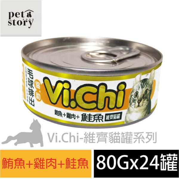 【pet story】寵愛物語 維齊化毛 貓罐頭鮪魚+雞肉+鮭魚(24罐/箱)
