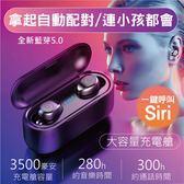 含大容量充電座艙【SA0090】雙耳隱形無線藍芽耳機 持久續航  防汗水 音樂藍芽耳機