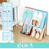【快速出貨】多功能拼接鞋架 收納 鞋架 書架 拼接組合 便利【e-Life】