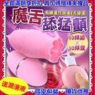 買送贈品免運可愛爽米魔舌舔蛋吸陰器 10頻舔x10頻震 有線遙控變頻震動強力雙跳蛋-USB充電 粉紅色