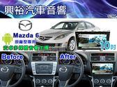 【專車專款】2010年 MAZDA6 m6專用10吋觸控螢幕安卓多媒體主機*藍芽+導航+安卓*無碟四核心