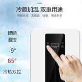 車載迷你小冰箱 學生宿舍車家兩用小型冷暖箱制冷租房冰箱 zh3606【優品良鋪】