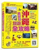 (二手書)沖繩最好玩旅遊全攻略(全新升級版)