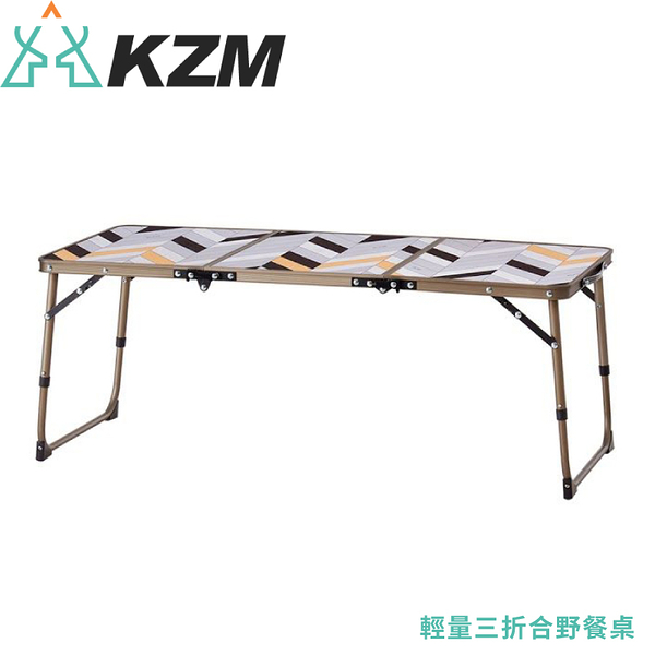 【KAZMI 韓國 KZM 輕量三折合野餐桌】K9T3U008/露營桌/折疊桌/野餐桌/收納桌
