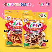 [3包組] TAKUMI 塔谷米 波浪雞肉捲 200g 牛肉風味/羊肉風味 寵物零食 狗零食 雞肉捲 塔庫米