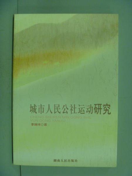 【書寶二手書T2/社會_GCT】城市人民公社運動研究_李瑞祥