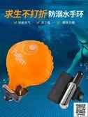 防溺水手環充氣救生手環充當救生衣游泳漂流裝備成人兒童救生裝備 igo宜品居家館