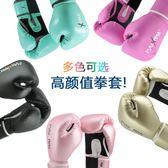 拳擊手套成人拳套散打訓練手套男女搏擊沙袋手套男女