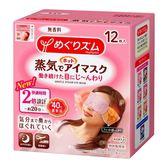 花王 美舒律 日本製 蒸汽眼罩 (新款加長二倍時間) 1盒(12片)無香味