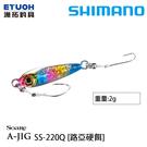 漁拓釣具 SHIMANO SS-220Q [路亞硬餌]