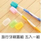 [拉拉百貨]戶外旅行 牙刷 牙刷套 牙刷蓋 清潔 出國 五入裝賣場