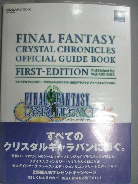 【書寶二手書T2/電玩攻略_KOF】Final Fantasy Crystal Chronicles Official Guide Book First-Edition