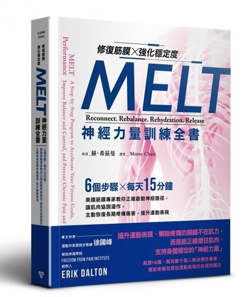 修復筋膜、強化穩定度MELT神經力量訓練全書:6個步驟╳每天15分鐘,...【城邦讀書花園】