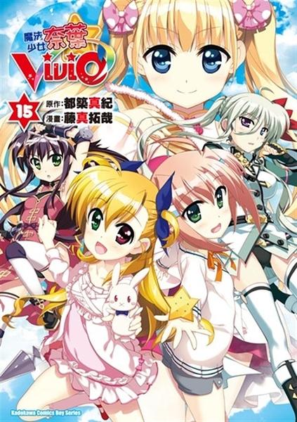 魔法少女奈葉ViVid(15)