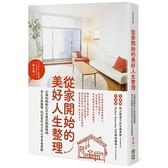從家開始的美好人生整理(台灣收納教主的奇蹟空間整頓術.真正克服囤積.找回更好自己