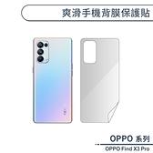 OPPO Find X3 Pro 爽滑手機背膜保護貼 手機背貼 保護膜 軟膜