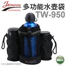 Jenova 吉尼佛 多功能水壺袋 TW-950