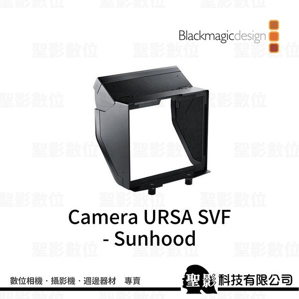【聖影數位】Blackmagic Design Camera URSA SVF - Sunhood 遮光罩《公司貨》