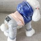 寵物衣服 狗狗春季羽絨寵物春裝比熊博美雪納瑞小型犬加厚四腳衣服【快速出貨八折下殺】