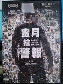 影音專賣店-G07-064-正版DVD*電影【蜜月拉警報】-