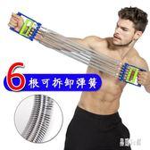 拉力器擴胸器男士多功能彈簧臂力器力量訓練體育運動健身器材家用 aj4656『易購3c館』