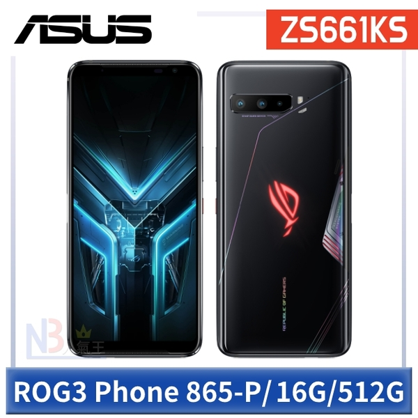 ASUS ROG3 電競 手機 【0利率】 ROG Phone ZS661KS (865-P/16G/512G)