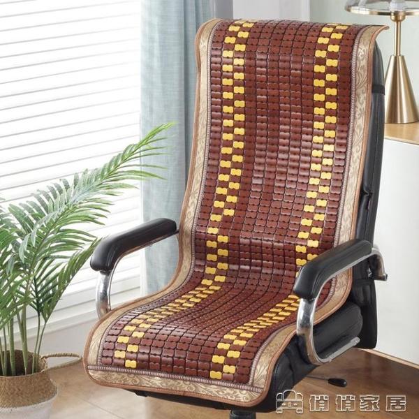 靠背椅墊 麻將涼席坐墊竹墊竹席電腦椅墊涼墊靠背透氣【免運快出】