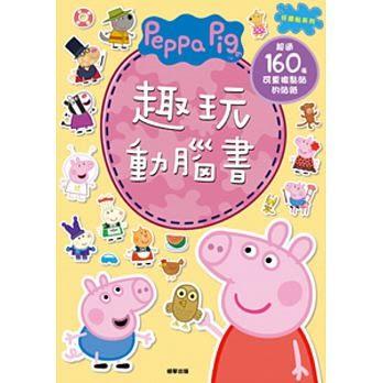 粉紅豬小妹 Peppa Pig 趣玩動腦書