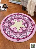 地毯  卡通小櫻可愛粉色拍照魔法陣兒童圓形地毯臥室電腦椅轉椅吊籃地墊 歐歐流行館