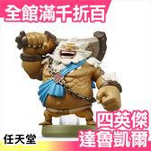 【小福部屋】日本 amiibo 四英傑 達魯凱爾 薩爾達傳說 NFC連動公仔 WII 任天堂【新品上架】