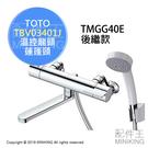 日本代購 日本製 TOTO TBV03401J 浴室 溫控水龍頭 蓮蓬頭 恆溫 淋浴龍頭 TMGG40E新款