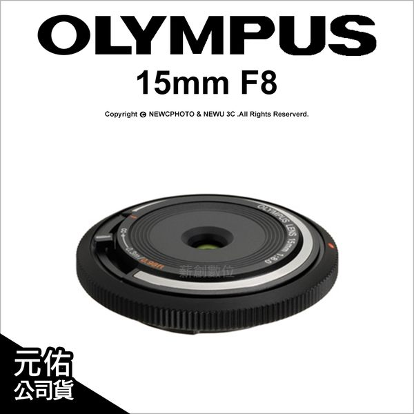 Olympus BCL-1580 15mm F8.0 機身蓋鏡頭 恆定光圈 微距 超薄定焦餅乾鏡 元佑公司貨★可刷卡免運★薪創