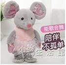 兒童電動毛絨玩具動物智慧會唱歌搖擺跳舞學說話音樂老鼠男孩女孩 小時光生活館