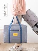 收納袋旅行收納袋整理衣服棉被大袋子家用超大裝衣物防潮搬家行李打包袋 萊俐亞 交換禮物