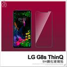 LG G8s ThinQ 鋼化玻璃 手機螢幕 玻璃貼 9H 鋼化 玻璃膜 非滿版 保護貼 保貼 保護膜 鋼膜