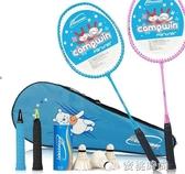 兒童羽毛球拍套裝雙拍3-6-7-9-12歲初學耐用型小學生幼兒園球拍 『蜜桃時尚』