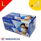MOTEX 摩戴舒 氣密式鑽石型防霾口罩 2枚x10包/盒 L 藍色 鑽石型 立體口罩 防霾 台灣製  成人適用 20入