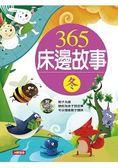 365床邊故事 冬(新版)(附MP3CD)