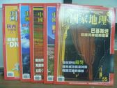 【書寶二手書T9/雜誌期刊_QCX】中國國家地裡_50~55期間_共5本合售_巴基斯坦印度河串起的國家等