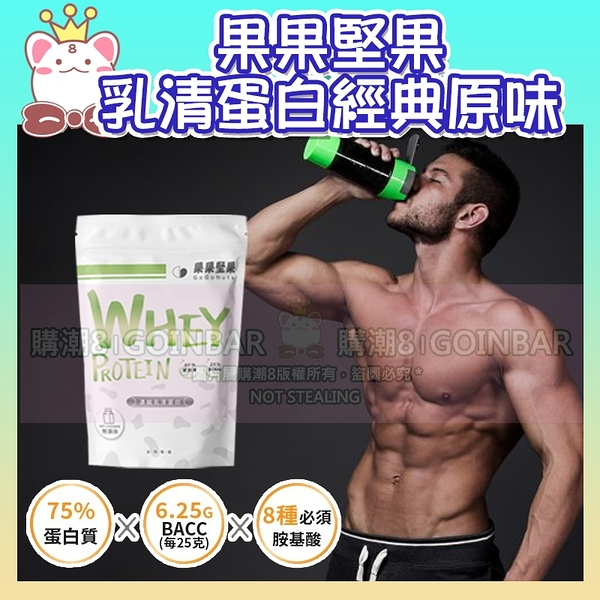 果果堅果 WHEY經典原味 乳清蛋白(500g/包) 贈湯匙 高蛋白 乳清 BCAA 蛋白粉 低脂乳清蛋白 蛋白質補充