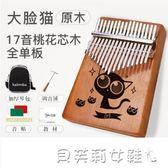 交換禮物拇指琴17音卡林巴拇指琴kalimba卡琳淋姆指手指鋼琴初學者 貝芙莉